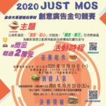 2020 JUST MOS 全國大專暨技高學校 創意廣告金句競賽