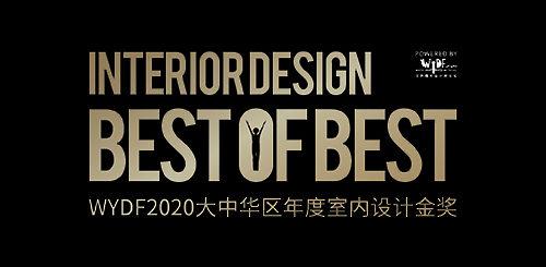 2020 WYDF 大中華區年度室內設計金獎評選