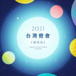 2021「台灣燈會在新竹」全國花燈競賽