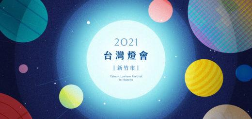 2021「台灣燈會在新竹」全國花燈競賽-實施計畫