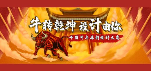 2021「牛轉乾坤.設計由你」第二屆千圖網生肖設計大賽