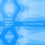 2021「Design For A Better Tomorrow」第九屆LEXUS全球設計大賞