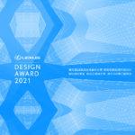 2021「Design For A Better Tomorrow」第九屆LEXUS全球設計大賞