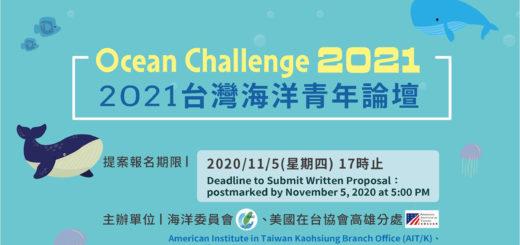 2021臺灣海洋青年論壇。海洋危機行動提案