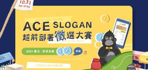 2021 ACE 王牌交易所 Slogan 票選大賽