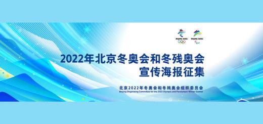 2022年北京冬奧會和冬殘奧會宣傳海報設計徵集