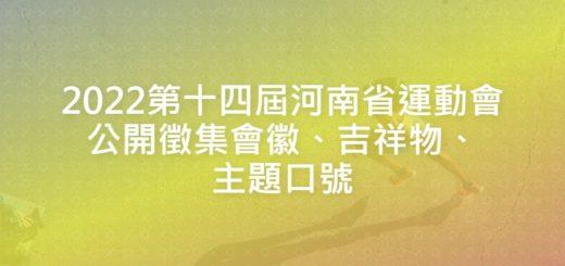2022第十四屆河南省運動會公開徵集會徽、吉祥物、主題口號