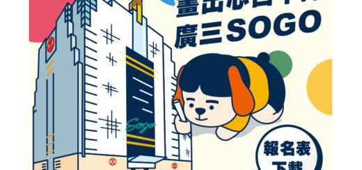 25週年廣三SOGO「你心目中的廣三SOGO」繪圖比賽