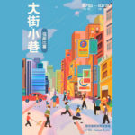 BEJOINT「大街小巷」插畫設計比賽