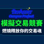 BitAsset 學生專屬模擬交易競賽
