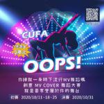 CUFA OOPS 創意 MV COVER 舞蹈比賽
