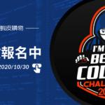I'm the Best Coder! Challenge 2020
