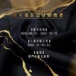 TAIWANIZE 彩虹時尚文化節。青年服裝設計師徵選大賽