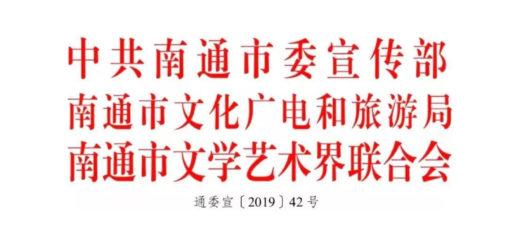 2020首屆南通文學藝術創作大賽