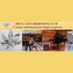 2020第三屆學生國際鋼琴奧林匹克大賽