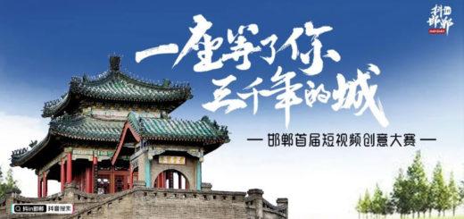 「一座等了你三千年的城」邯鄲首屆短視頻創意大賽