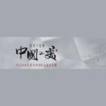 「中國之美」紅墨斗中國住宅設計大賽