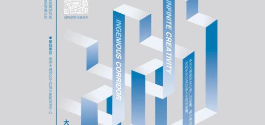 「互聯有方.創意無垠」南京。建鄴科技創新產業園過街連廊設計競賽