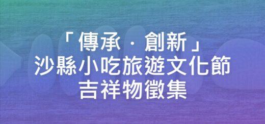 「傳承.創新」沙縣小吃旅遊文化節吉祥物徵集