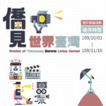 「僑見世界臺灣」短片徵集競賽