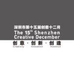 「創意龍華」海報設計徵集大賽