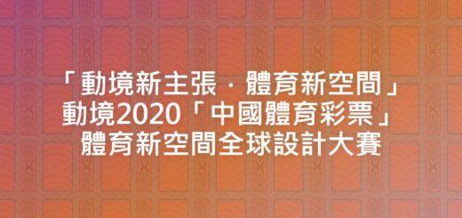 「動境新主張.體育新空間」動境2020「中國體育彩票」體育新空間全球設計大賽