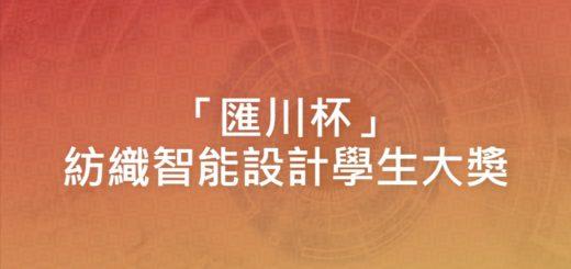 「匯川杯」紡織智能設計學生大獎
