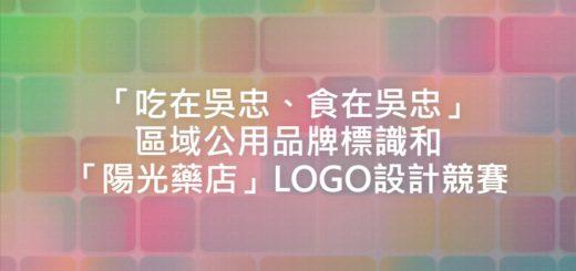 「吃在吳忠、食在吳忠」區域公用品牌標識和「陽光藥店」LOGO設計競賽