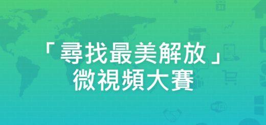 「尋找最美解放」微視頻大賽