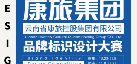 「康旅集團」品牌標識(LOGO)設計大賽