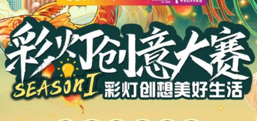 「彩燈創想美好生活」華僑城第一屆綵燈創意大賽