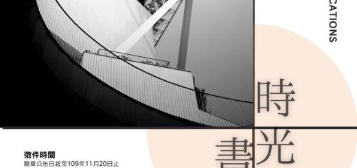 「時光書寫」臺南市美術館2020年攝影活動徵件