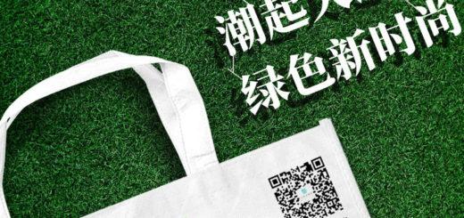 「潮起天之涯,綠色新時尚」天涯海角環保袋創意設計大賽