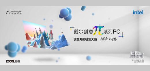 「為創意,不受限」戴爾創意π系列PC創意海報徵集大賽