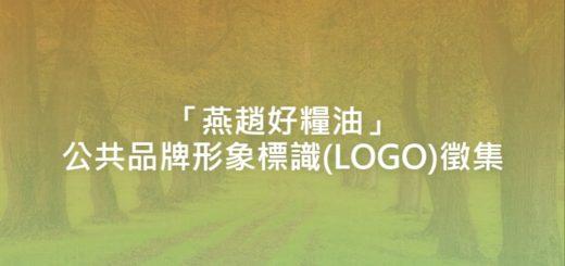 「燕趙好糧油」公共品牌形象標識(LOGO)徵集