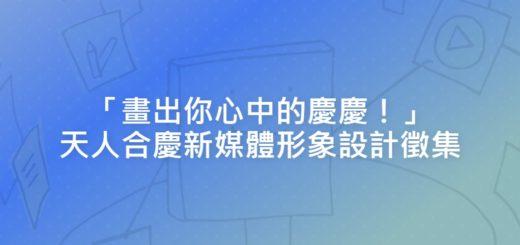 「畫出你心中的慶慶!」天人合慶新媒體形象設計徵集