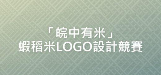 「皖中有米」蝦稻米LOGO設計競賽
