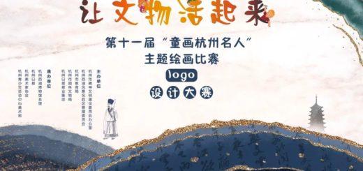 「童畫杭州名人」LOGO設計大賽