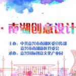 「紅船杯」中國.南湖創意設計大賽