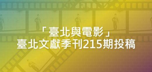 「臺北與電影」臺北文獻季刊215期投稿