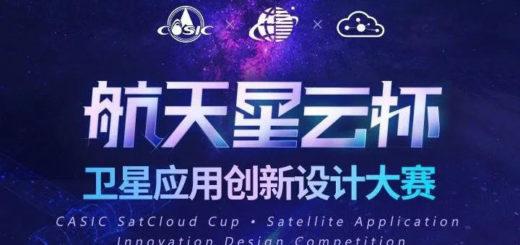 「航天星雲杯」衛星應用創新設計大賽
