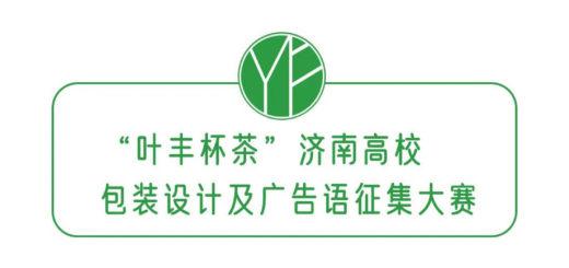 「葉豐杯茶」濟南高校包裝設計及廣告語徵集大賽
