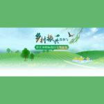 「鄉村振興我參與」晉江市振興鄉村村標設計競賽