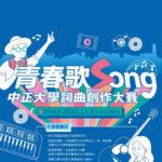 「青春歌 Song」中正大學詞曲創作大賽