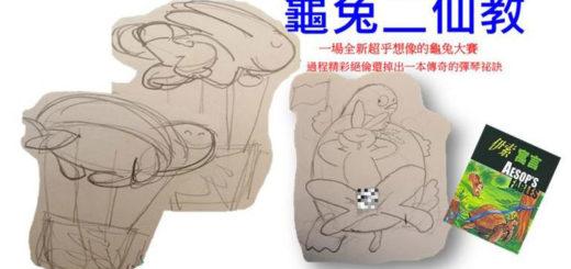 「龜兔二仙教」彈琴祕訣設計完稿大賽