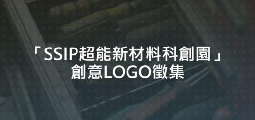 「SSIP超能新材料科創園」創意LOGO徵集