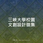 三峽大學校園文創設計徵集