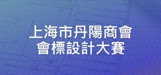 上海市丹陽商會會標設計大賽