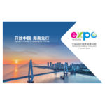 中國國際消費品博覽會吉祥物設計徵集