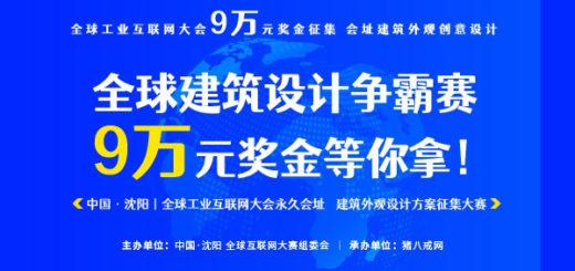 中國瀋陽全球工業互聯網大會永久會址建築外觀設計方案徵集大賽